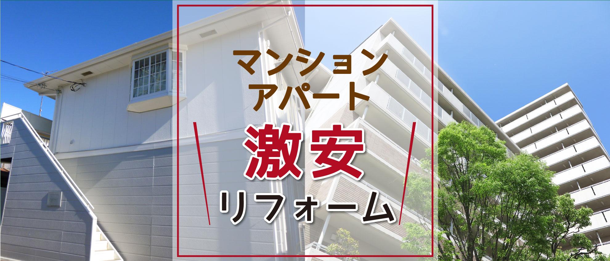 アパート・マンション激安リフォーム